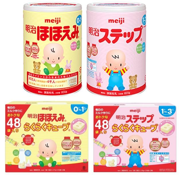 Sữa bột cho trẻ sơ sinh Meiji Nhật Bản xách tay